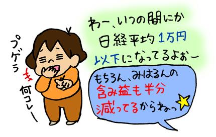 株初心者みはるん、日経平均株価が1万円切ってることに気づかず