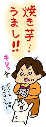 焼き芋も大好き!
